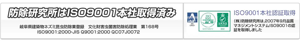 防除研究所はISO9001取得済み