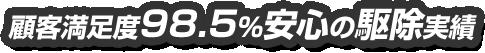 顧客満足度98.5%安心の駆除実績